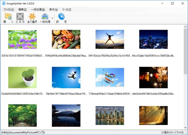 ImageSplitterメイン画面